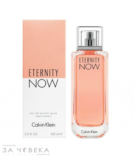 CALVIN KLEIN ETERNITY NOW FOR WOMEN EDP 100ML ЗА ЖЕНИ
