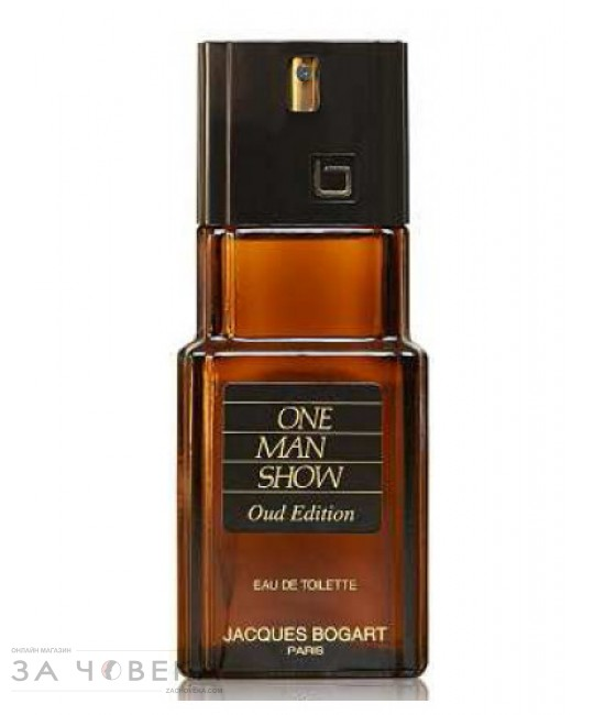 JACQUES BOGART ONE MAN SHOW OUD EDITION EDT 100ML ЗА МЪЖЕ ТЕСТЕР