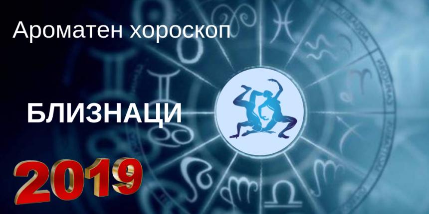 Ароматен хороскоп за 2019 - Близнаци