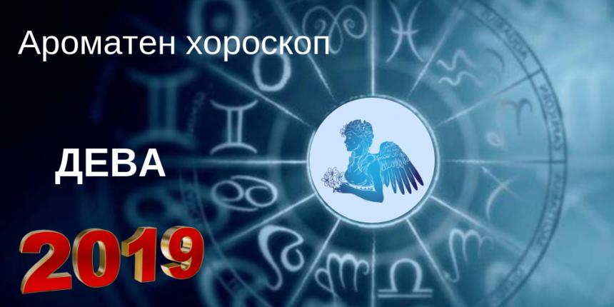 Ароматен хороскоп за 2019 - Дева