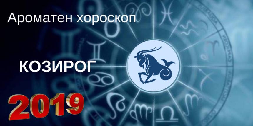 Ароматен хороскоп за 2019 - Козирог