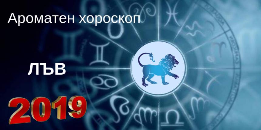 Ароматен хороскоп за 2019 - Лъв