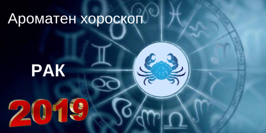 Ароматен хороскоп за 2019 - Рак