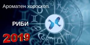 Ароматен хороскоп за 2019 - Риби