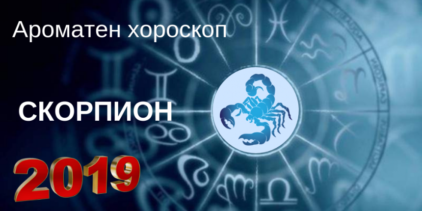 Ароматен хороскоп за 2019 - Скорпион