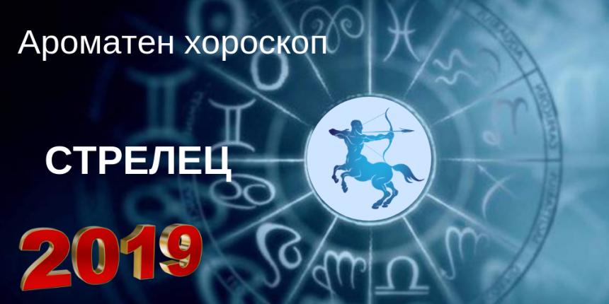Ароматен хороскоп за 2019 - Стрелец