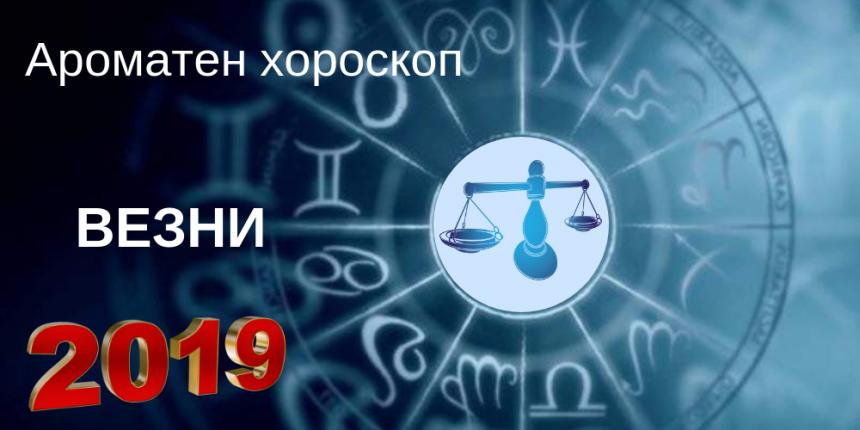 Ароматен хороскоп за 2019 - Везни