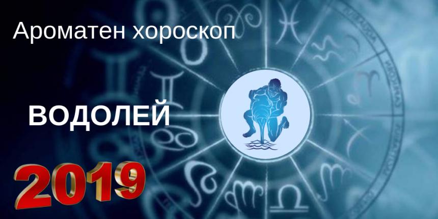 Ароматен хороскоп за 2019 - Водолей