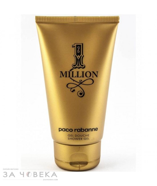 ДУШ ГЕЛ ONE MILLION ЗА МЪЖЕ 150ML PACO RABANNE
