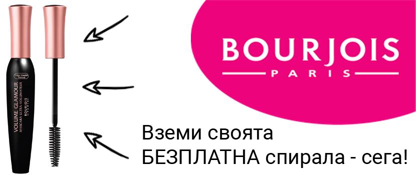 bourjois_promo